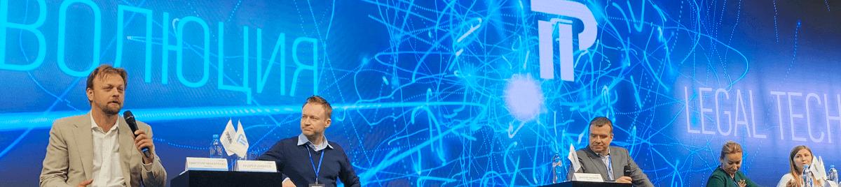 АМУЛЕКС на конференции «Будущее уже здесь. Legal Tech эволюция»