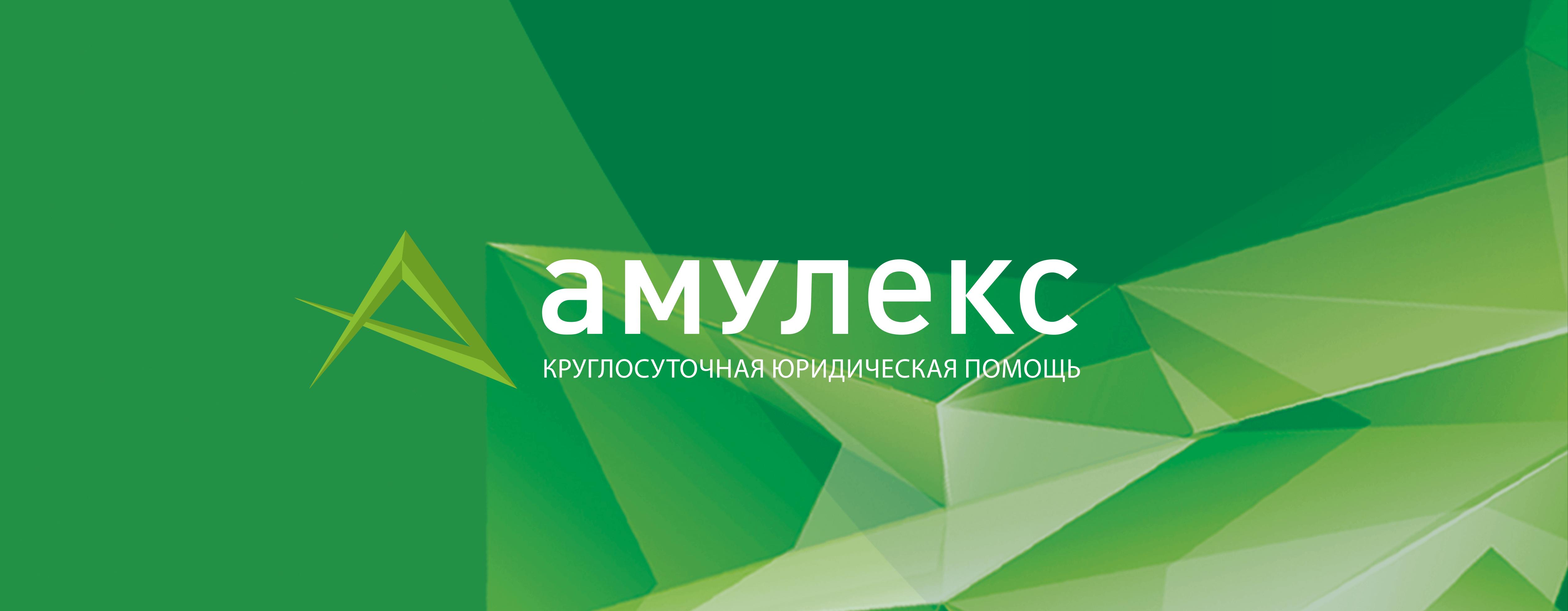 Национальная Юридическая Служба АМУЛЕКС - ООО «НАФИ»